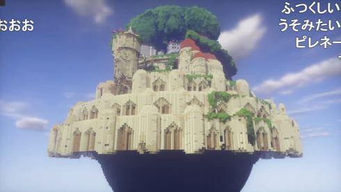 マインクラフト 天空の城ラピュタ 再現