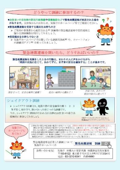 緊急地震速報 訓練 11月1日