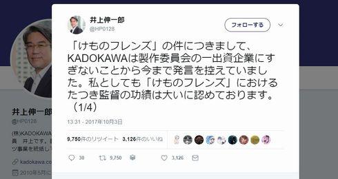 けものフレンズ KADOKAWA たつき監督