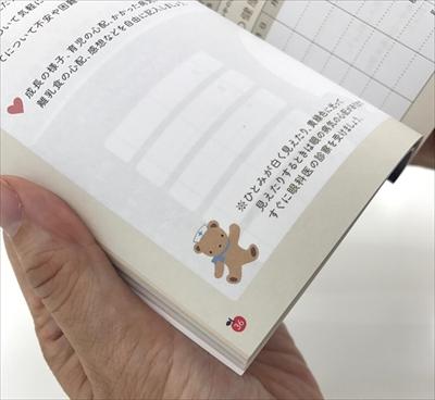 神戸市 母子健康手帳