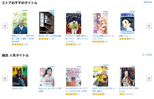 Amazon、プライム会員向けに「Prime Reading」をスタート 電子書籍900作品弱が読み放題に