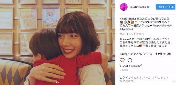 仲里依紗 中尾明慶 夫婦 息子 誕生日 Instagram