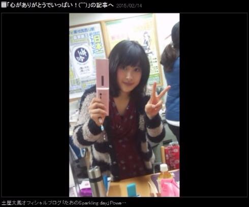 土屋太鳳 寝顔 ガラケー Instagram ブログ