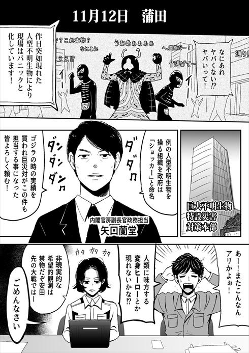 ゴジラ シン・ゴジラ 巨災対 漫画