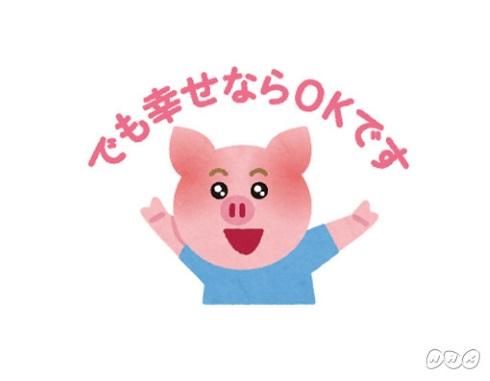 ねほりんぱほりん NHK Eテレ いらすとや FF外から失礼します でも幸せならOKです