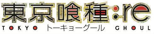 東京喰種トーキョーグール:re