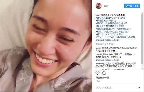 前田敦子 ぺえ Instagram