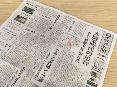 日経新聞 値上げ