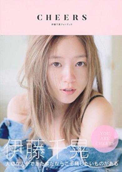 伊藤千晃 妊娠 マタニティ AAA 写真集 CHEERS Instagram