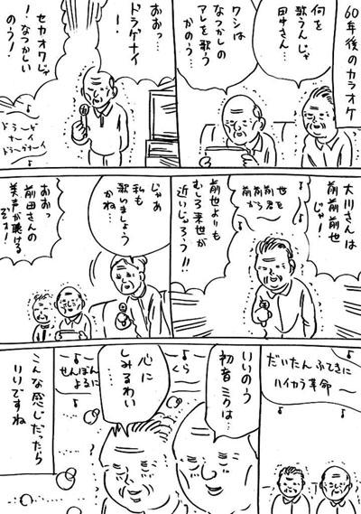 カラオケ編