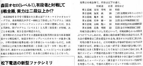 オセロ村上健インタビュー