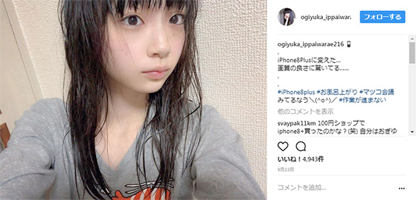 NGT48 荻野由佳 おぎゆか Instagram