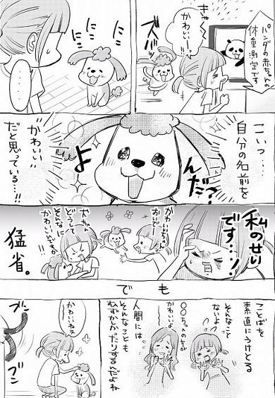 松本ひで吉