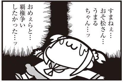 竹書房 ポプテピピック シーズン3