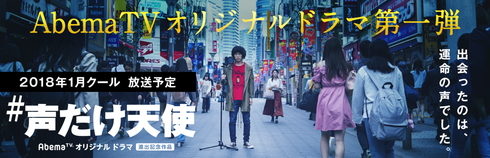 「AbemaTVオリジナルドラマ進出記念作品#声だけ天使」2018年1月放送開始!