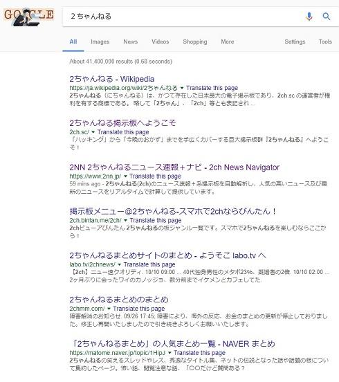 に ちゃんねる 検索