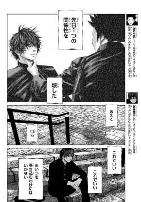 別冊少年チャンピオン セトウツミ ドラマ化 最終回