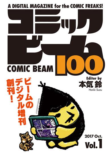 コミックビーム100 インタビュー
