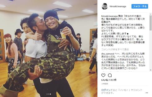 岩永洋昭さんが三浦涼介さんをお姫様抱っこ&キス