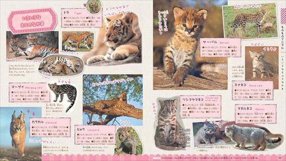 学研の図鑑・もふもふ動物