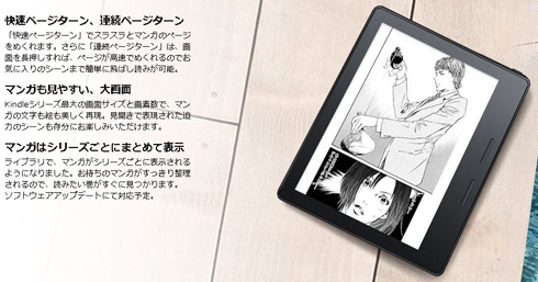 「Kindle Oasis」最新モデルが防水機能搭載