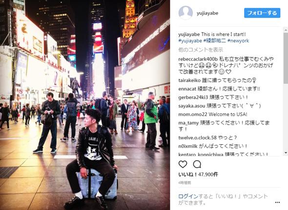 綾部祐二 NY Instagram