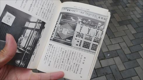 昔のガイドブック道頓堀ピップ