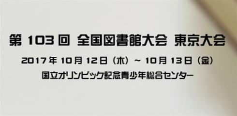 文芸春秋社長「文庫は貸さない/借りないで!」 図書館大会の発言で波紋