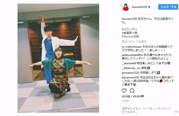 ブルゾンちえみ 綾野剛 コウノドリ Instagram