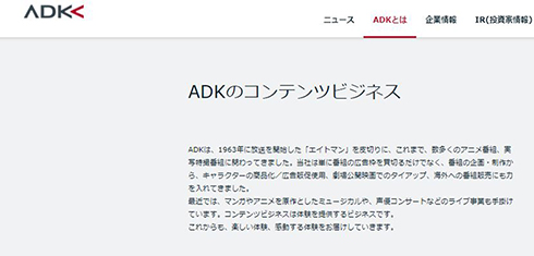 ADK アサツーディ・ケイ 買収 ベインキャピタル