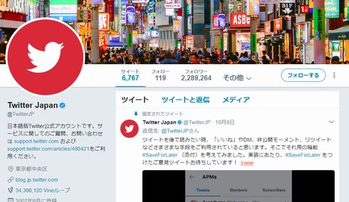 Twitter 援助交際 児童 性的搾取 アカウント 凍結 2017年
