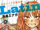 漫画家・高畠エナガさん、29歳で死去 ミラクルジャンプなどで連載