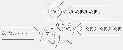 AA文化 Flash 2ちゃんねる