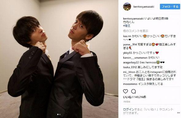 山崎賢人 竹内涼真 陸王 ラブラブ 仲良し Instagram