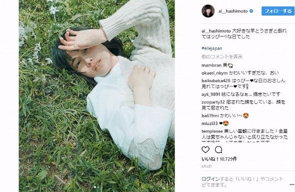 橋本愛 Instagram 寝起き すっぴん