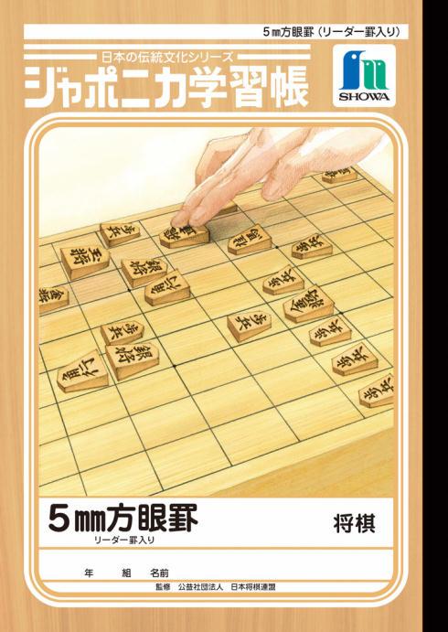 ジャポニカ学習帳「将棋」表紙