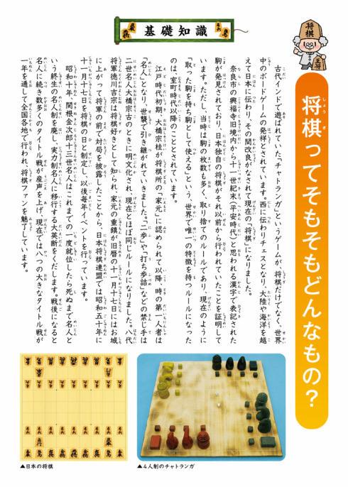 ジャポニカ学習帳「将棋」将棋の基礎知識