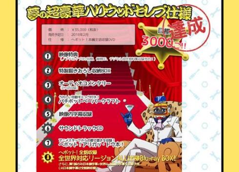 ヘボット DVD-BOX 特典 Blu-ray おまけ