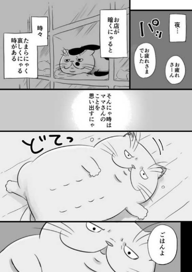 おじさまと猫 漫画 ふくまる 売れ残り Twitter