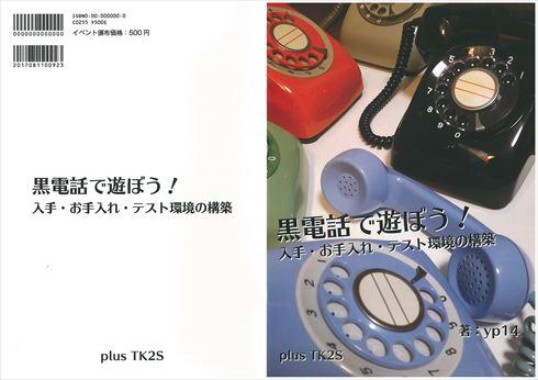 同人誌『黒電話で遊ぼう!』