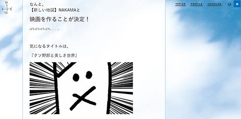SMAP ジャニーズ 新しい地図 クソ野郎と美しき世界 稲垣吾郎 草なぎ剛 香取慎吾 映画