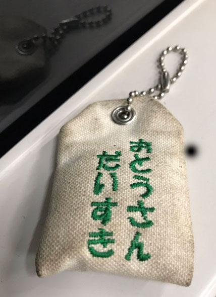 村田綾さんの拾ったお守りが、Twitterのおかげで持ち主のもとへ