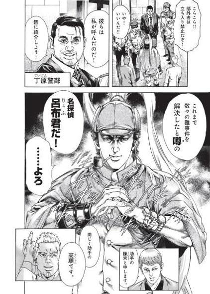 「NISSIN MANGA(ニッシンマンガ)」にて「名探偵 呂布」掲載開始