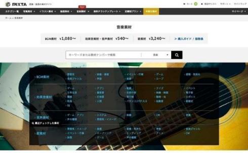 PIXTA 音楽素材  販売開始