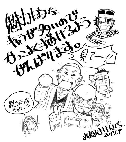ジェノスタジオ ゴールデンカムイ