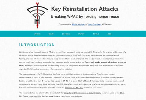 WPA2 脆弱性