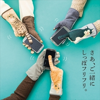 フェリシモ ジャマ猫手袋