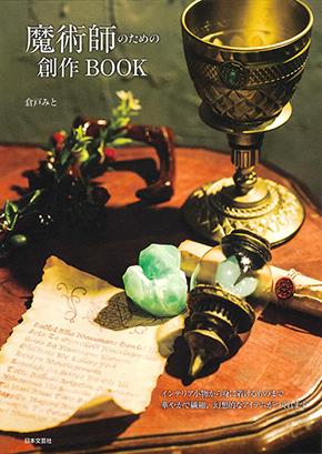 黒の錬金術学会 中二病 錬金術 魔術師 魔術師のための創作BOOK 倉戸みと