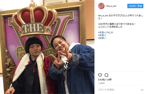 女芸人No.1決定戦 THE W 山田邦子 おかずクラブ