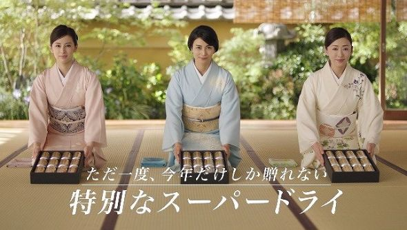 柴咲コウ 北川景子 松雪泰子 アサヒスーパードライ ジャパンスペシャル CM